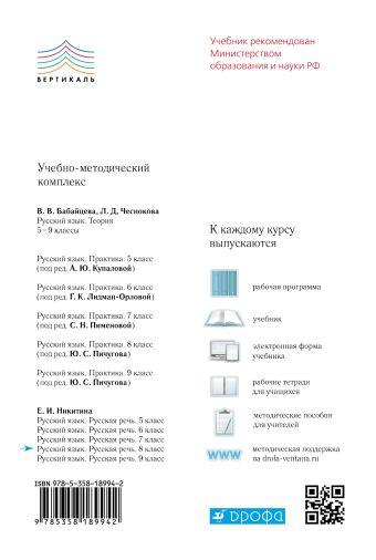 Русский язык. Русская речь. 8 класс. Учебник Никитина Е.И.