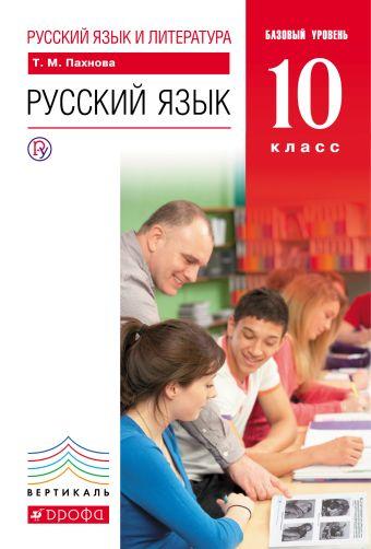 Русский язык. 10 класс. Базовый уровень. ВЕРТИКАЛЬ Пахнова Т.М.