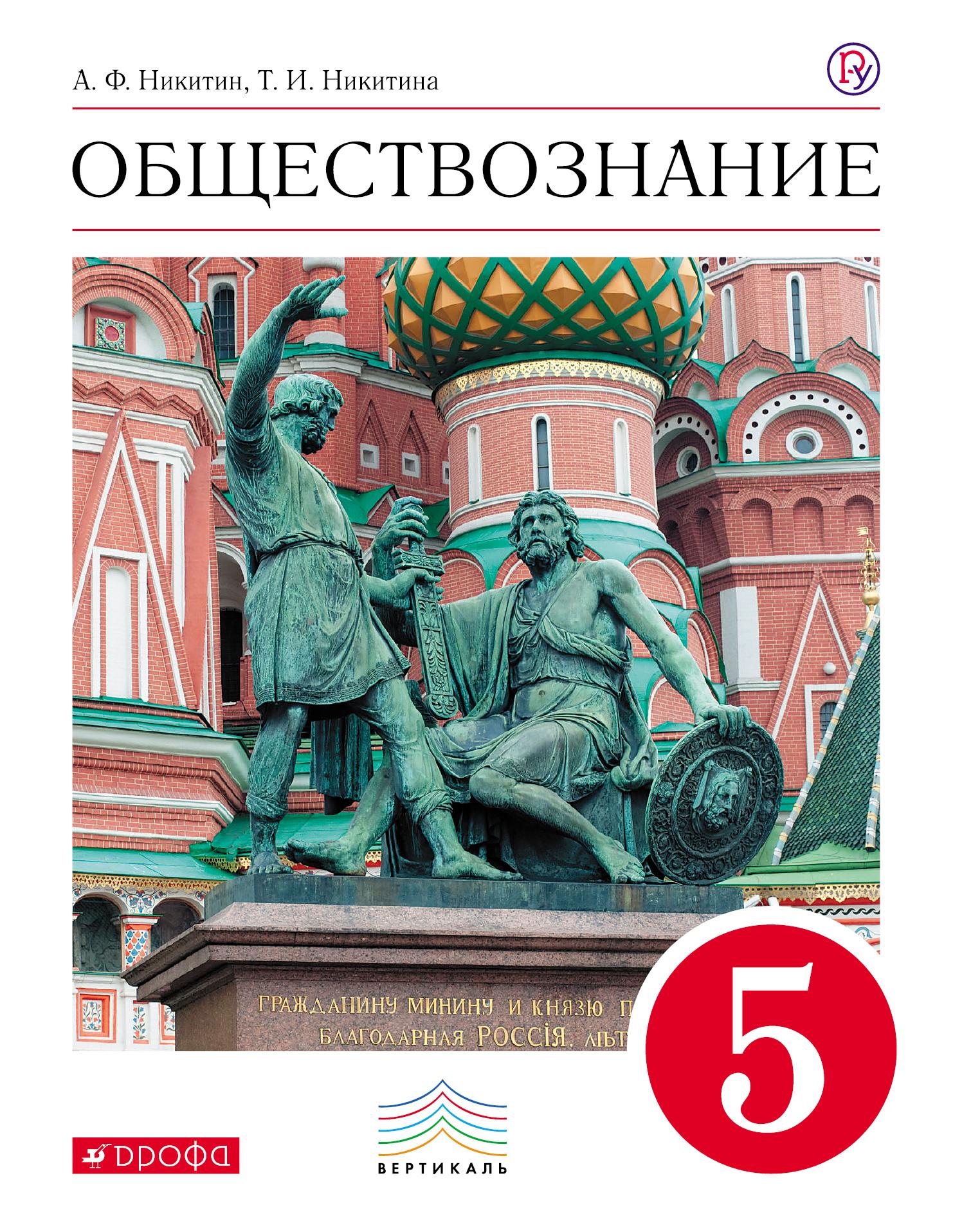 Обществознание. 5 класс. Учебник. от book24.ru