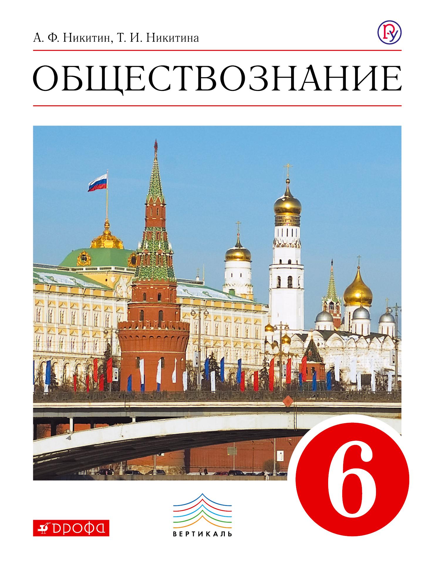 Обществознание. 6 класс. Учебник. от book24.ru