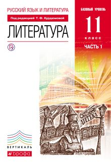 Русский язык и литература. Литература. Базовый уровень. 11 класс. Учебник. Часть 1