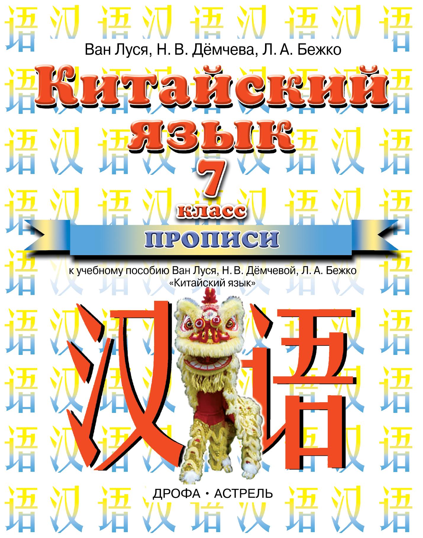 Ван Л., Демчева Н.В., Бежко Л.А. Китайский язык. 7 класс. Прописи ван луся китайский язык 6 класс учебное пособие
