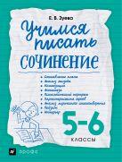 Зуева Е.В. - Учимся писать сочинение. 5-6 классы' обложка книги