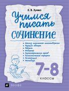 Зуева Е.В. - Учимся писать сочинение. 7-8 классы' обложка книги