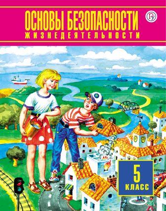 Фролов М.П., Шолох В.П., Юрьева М.В., Мишин Б.И. - Основы безопасности жизнедеятельности. 5 класс обложка книги