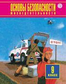 - Основы безопасности жизнедеятельности. 9 класс' обложка книги