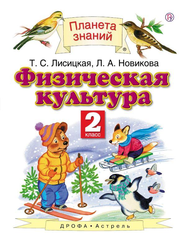 Физическая культура. 2 класс. Лисицкая Т.С., Новикова Л.А.