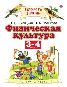 Физическая культура. 3-4 классы.