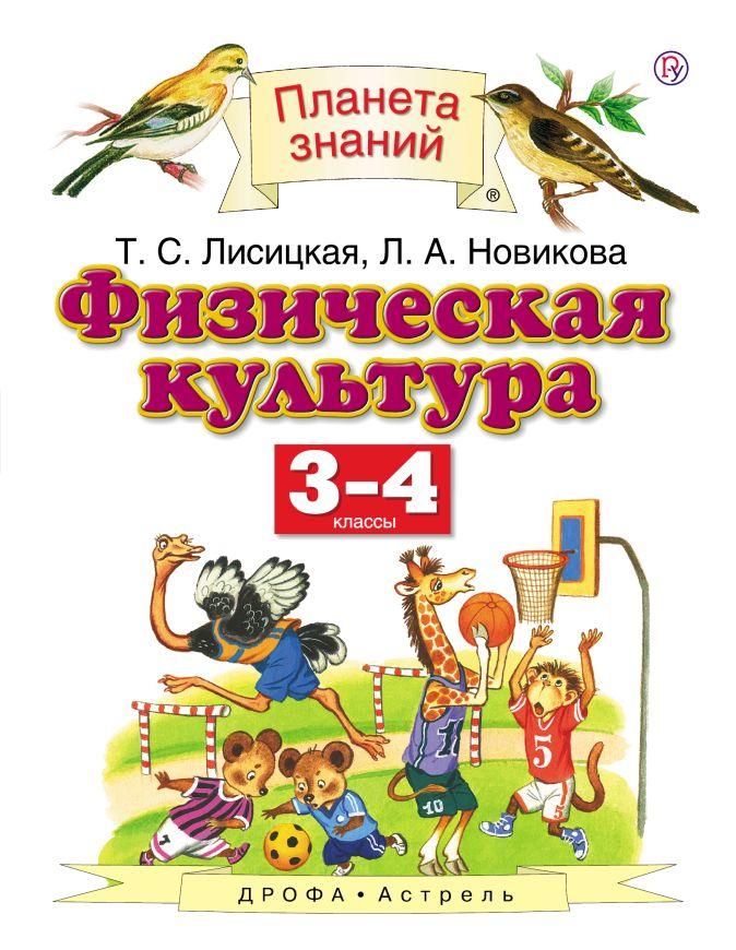 Т.С. Лисицкая, Л.А. Новикова - Физическая культура. 3-4 классы. обложка книги