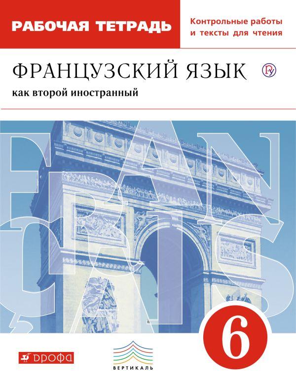 Французский язык как второй иностранный. 6 класс. Рабочая тетрадь