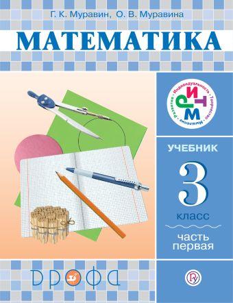Математика. 3 кл. Учебник. Ч.1. РИТМ Муравин Г.К., Муравина О.В.