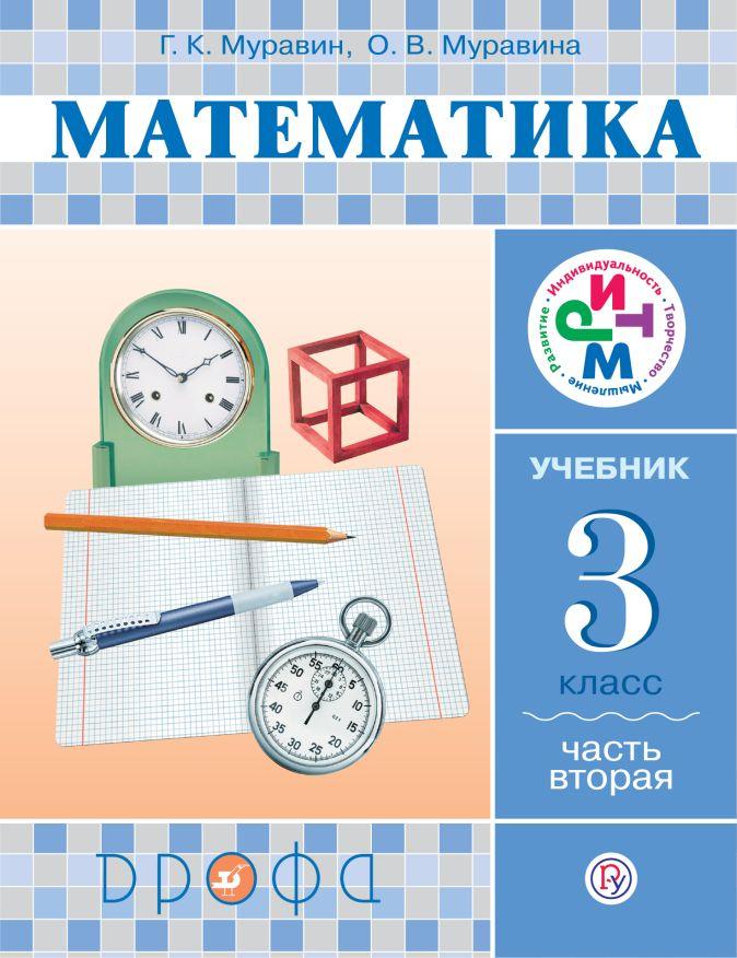 Муравин Г.К., Муравина О.В. - Математика. 3 кл. Учебник. Ч.2. РИТМ обложка книги
