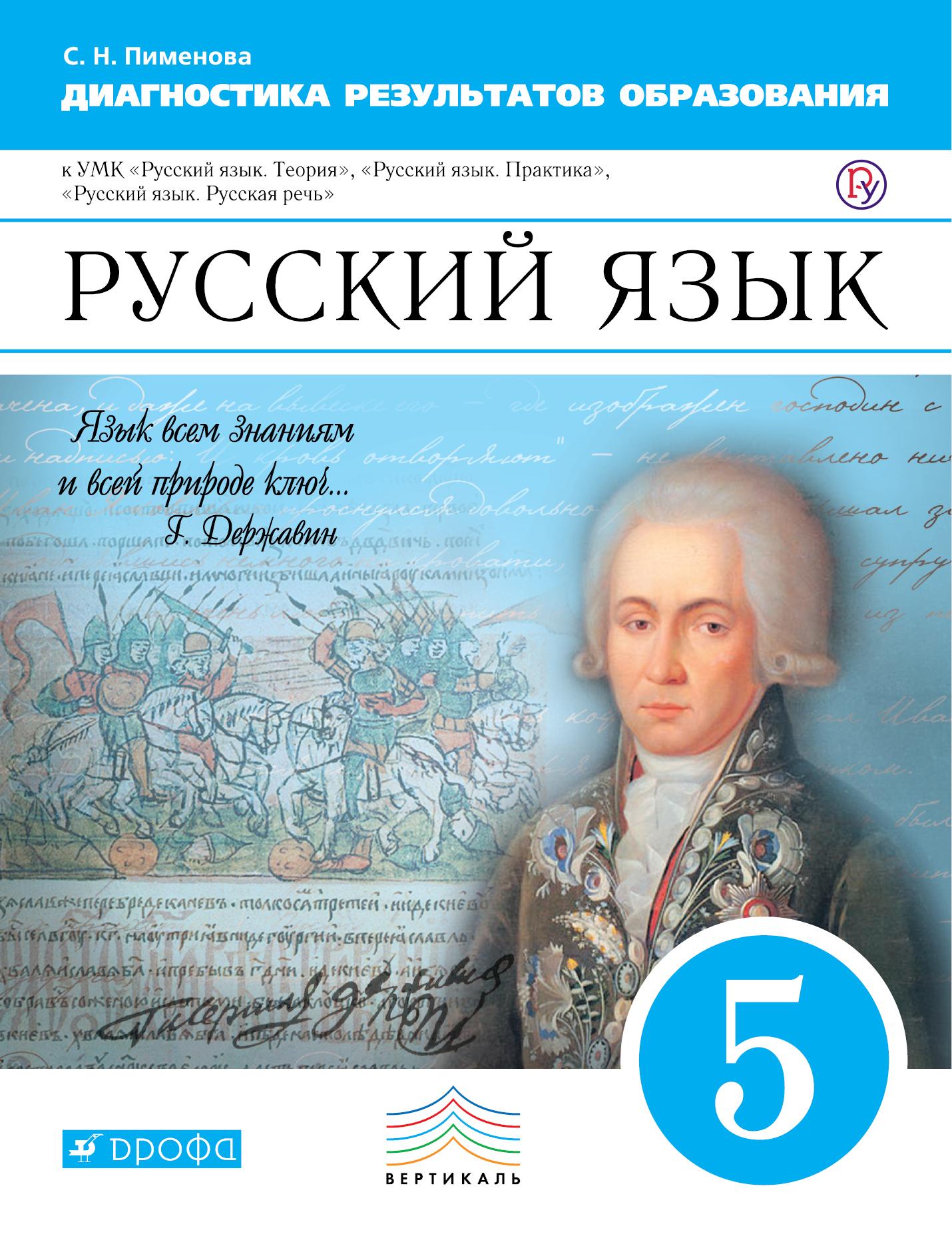 Русский язык. 5 класс. Рабочая тетрадь (диагностические работы)