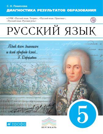 Пименова С.Н. - Русский язык. 5 класс. Рабочая тетрадь (диагностические работы) обложка книги