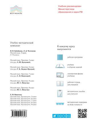 Русский язык. 5 класс. Рабочая тетрадь (диагностические работы) Пименова С.Н.