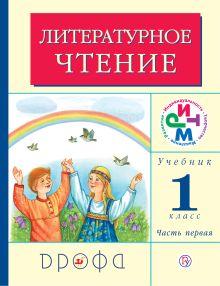 Литературное чтение. 1 класс. Учебник. Часть 1