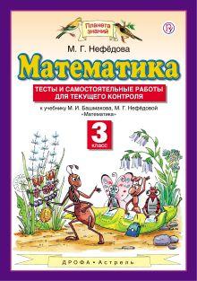 Математика. 3 класс. Тесты и самостоятельные работы для текущего контроля