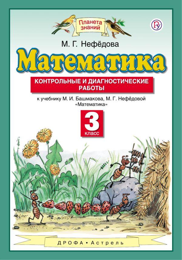 М.г.нефёдова контрольные и диагностические работы к учебнику м.и башмакова м.г.нефёдовой математика 3 класс скачать