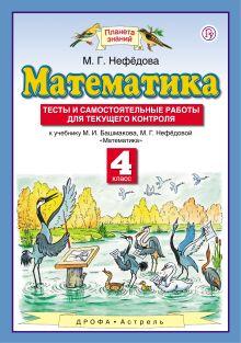 Математика. 4 класс. Тесты и самостоятельные работы для текущего контроля