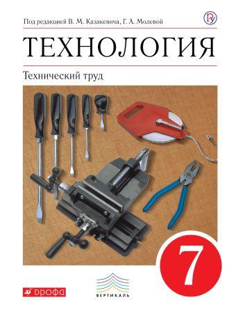 Технология. Технический труд. 7 класс. Учебник Казакевич В.М., Молева Г.А.