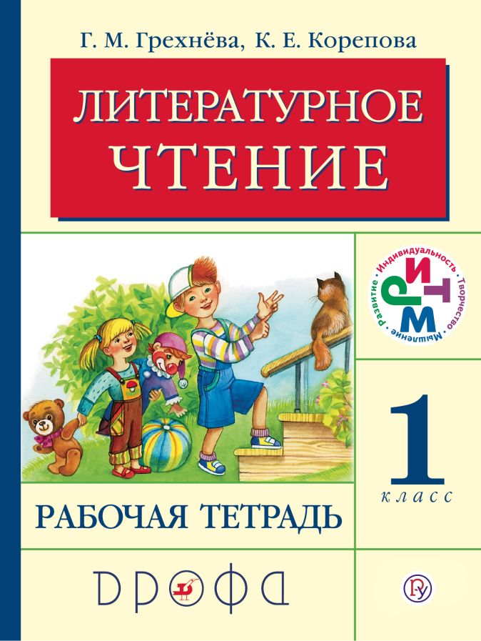 Грехнева Г.М., Корепова К.Е. - Литературное чтение. 1 класс. Рабочая тетрадь обложка книги