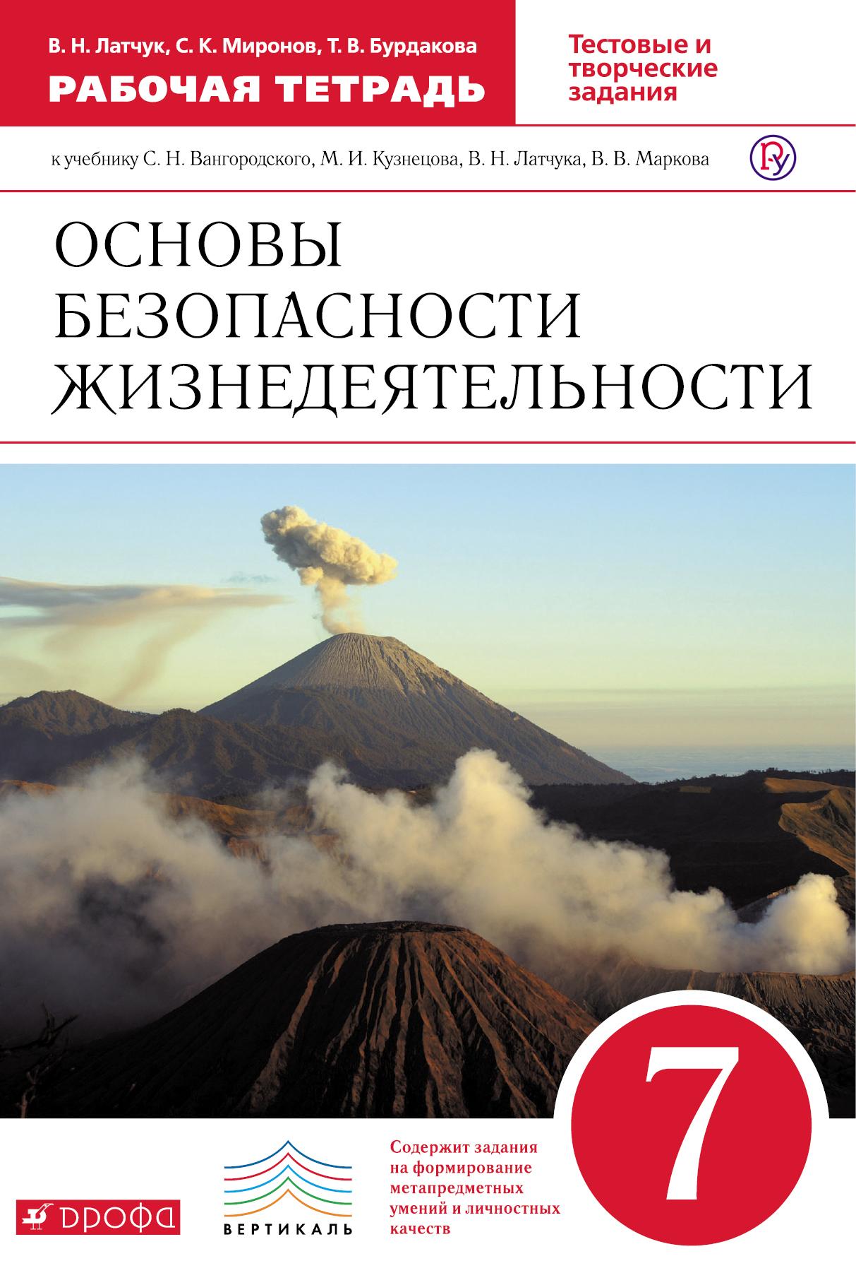 ОБЖ. 7кл Раб.тетрадь.ВЕРТИКАЛЬ от book24.ru