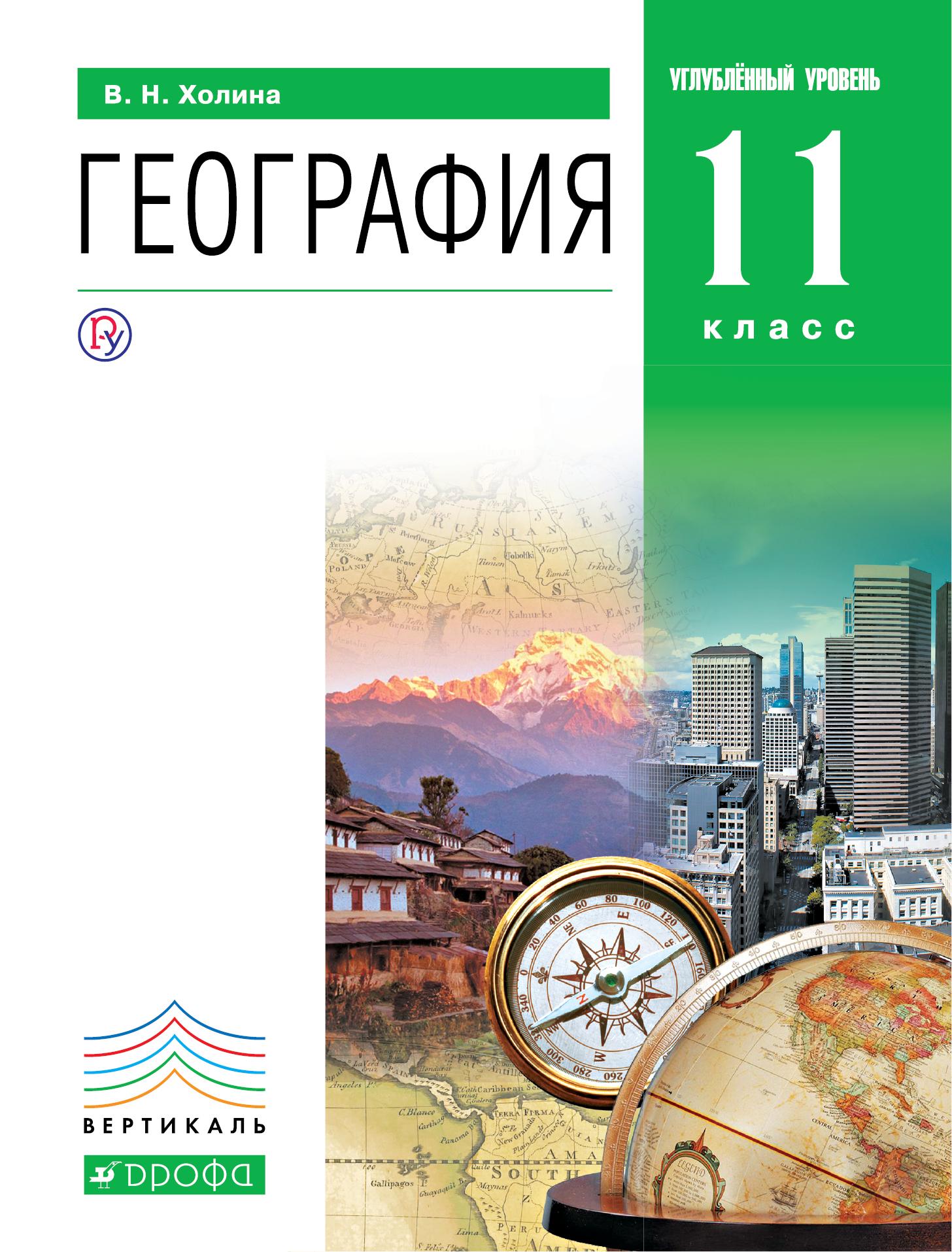 География.Проф.ур.11кл.Учебник.Кн.2. ВЕРТИКАЛЬ
