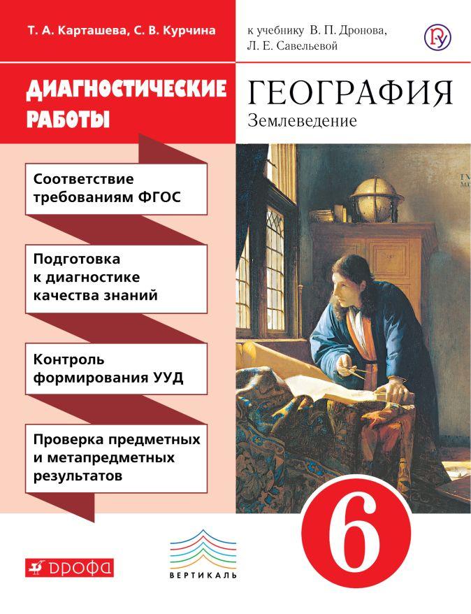 Курчина С.В., Карташева Т.А. - География. Диагностические работы к учебнику Дронова