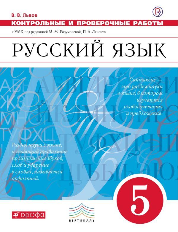 Рус язык 5 класс львова