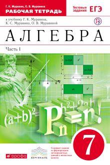 Алгебра. 7 класс. Рабочая тетрадь.Часть1 (С тестовыми заданиями ЕГЭ).