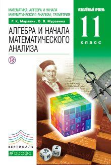 Математика: алгебра и начала математического анализа, геометрия. Алгебра и начала математического анализа. 11 класс. Углубленный уровень. Учебник
