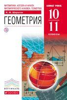 Шарыгин И.Ф. - Математика: алгебра и начала математического анализа, геометрия. Геометрия. 10-11 классы. Базовый уровень. Учебник' обложка книги