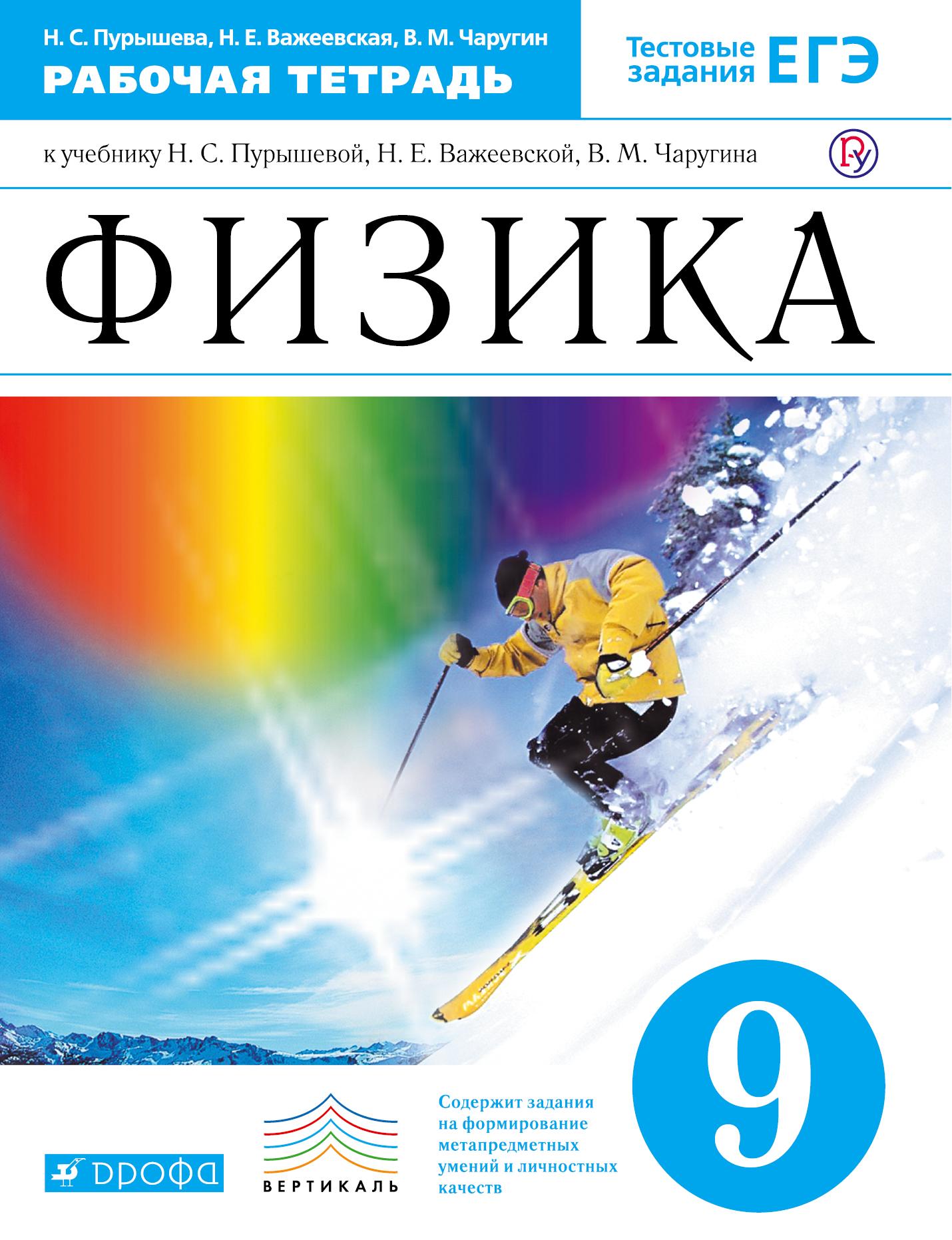 Физика. 9 класс. Рабочая тетрадь. от book24.ru