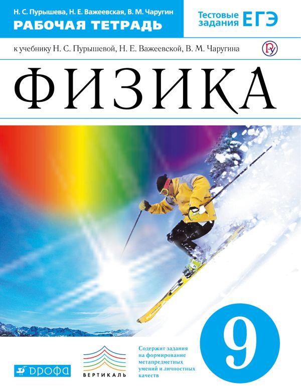 Физика. 9 класс. Рабочая тетрадь. Пурышева Н.С., Важеевская Н.Е.