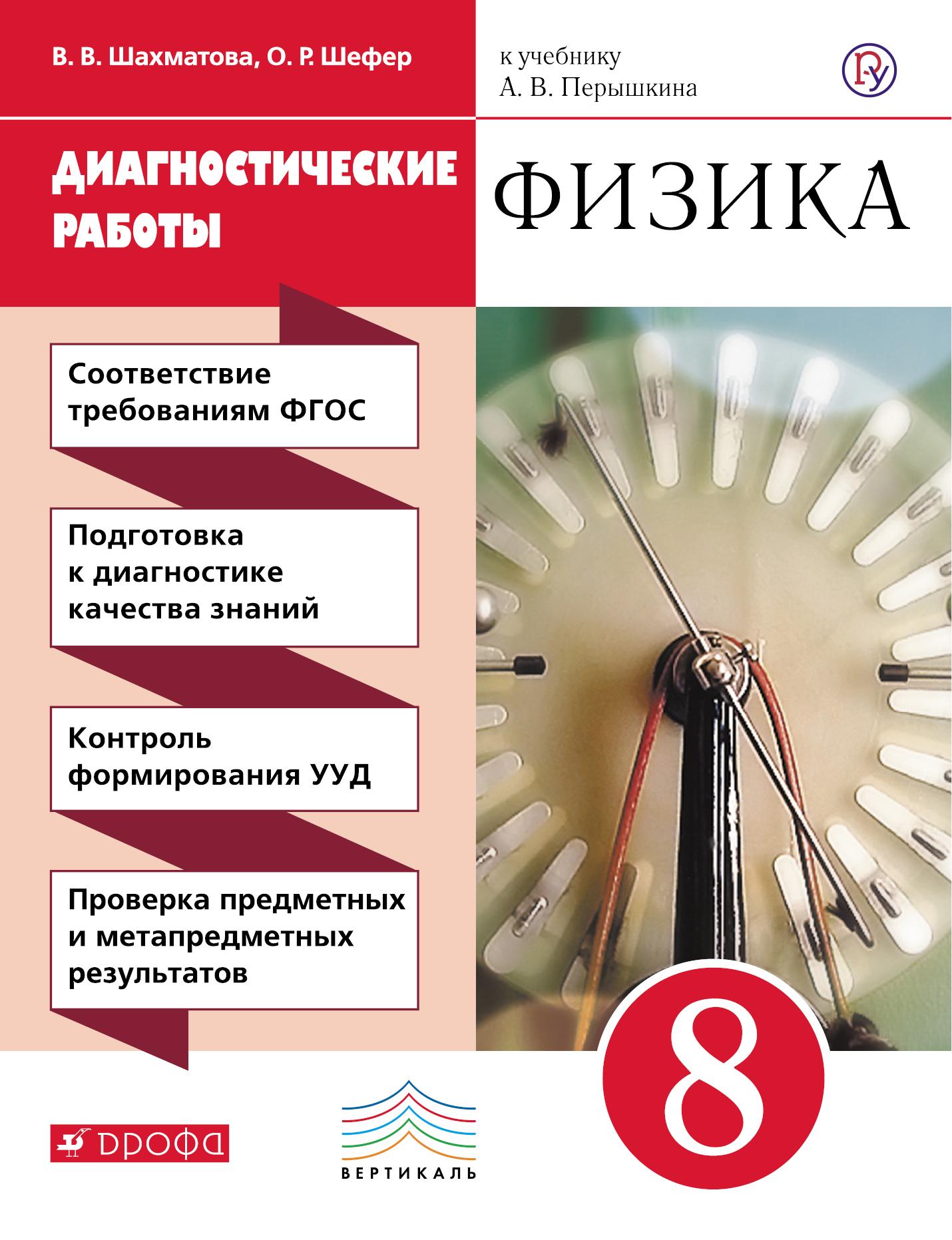 Физика. 8 класс. Диагностические работы. от book24.ru