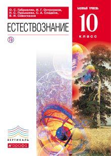 10 кл. Естествознание. Учебник.ВЕРТИКАЛЬ