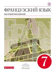 Французский язык как второй иностранный. 7 класс. Учебник