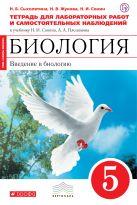 - Введение в биологию. 5 класс. Тетрадь для лаб и исслед работ. (Красная) ФГОС ВЕРТИКАЛЬ' обложка книги