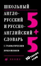 Ошуркова И.М. - Школьный англо-русский и русско-английский словарь с грамматическим приложением' обложка книги