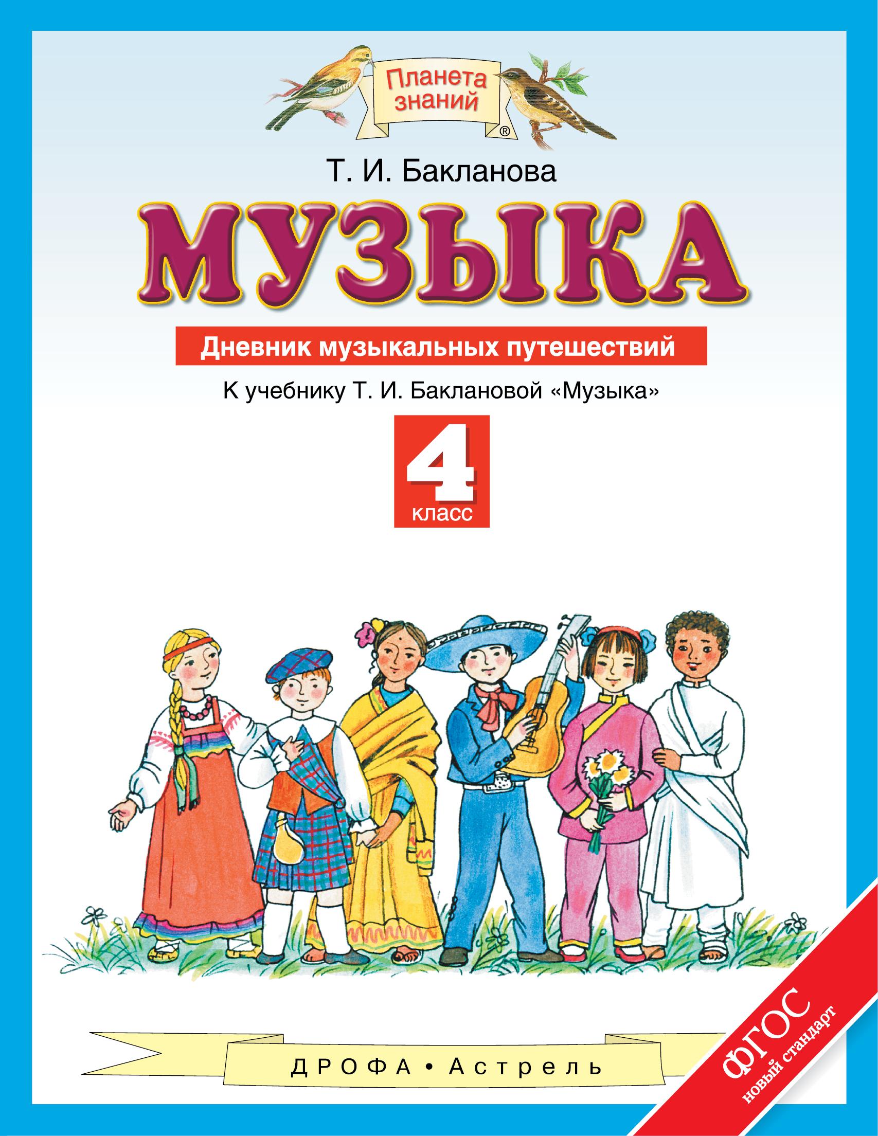 Бакланова Т.И. Музыка. 4 класс. Дневник музыкальных путешествий.