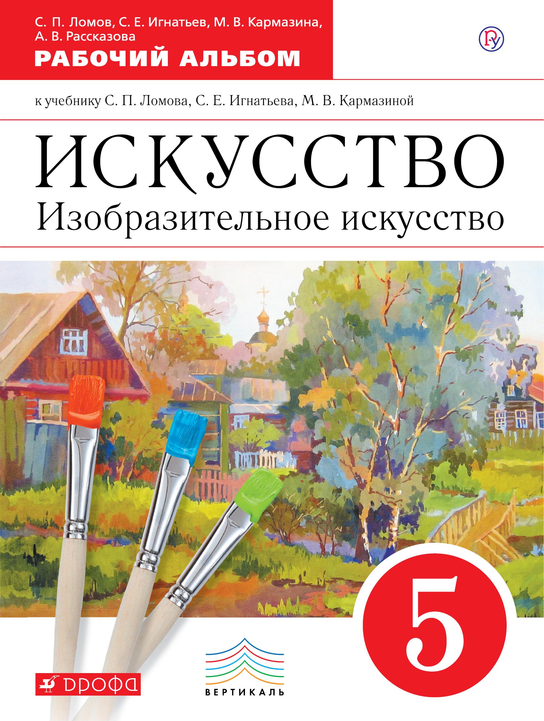 Ломов С.П., Игнатьев С.В., Кармазина М.В., Рассказова А.В. Искусство. Изобразительное искусство. 5 класс. Рабочий альбом.