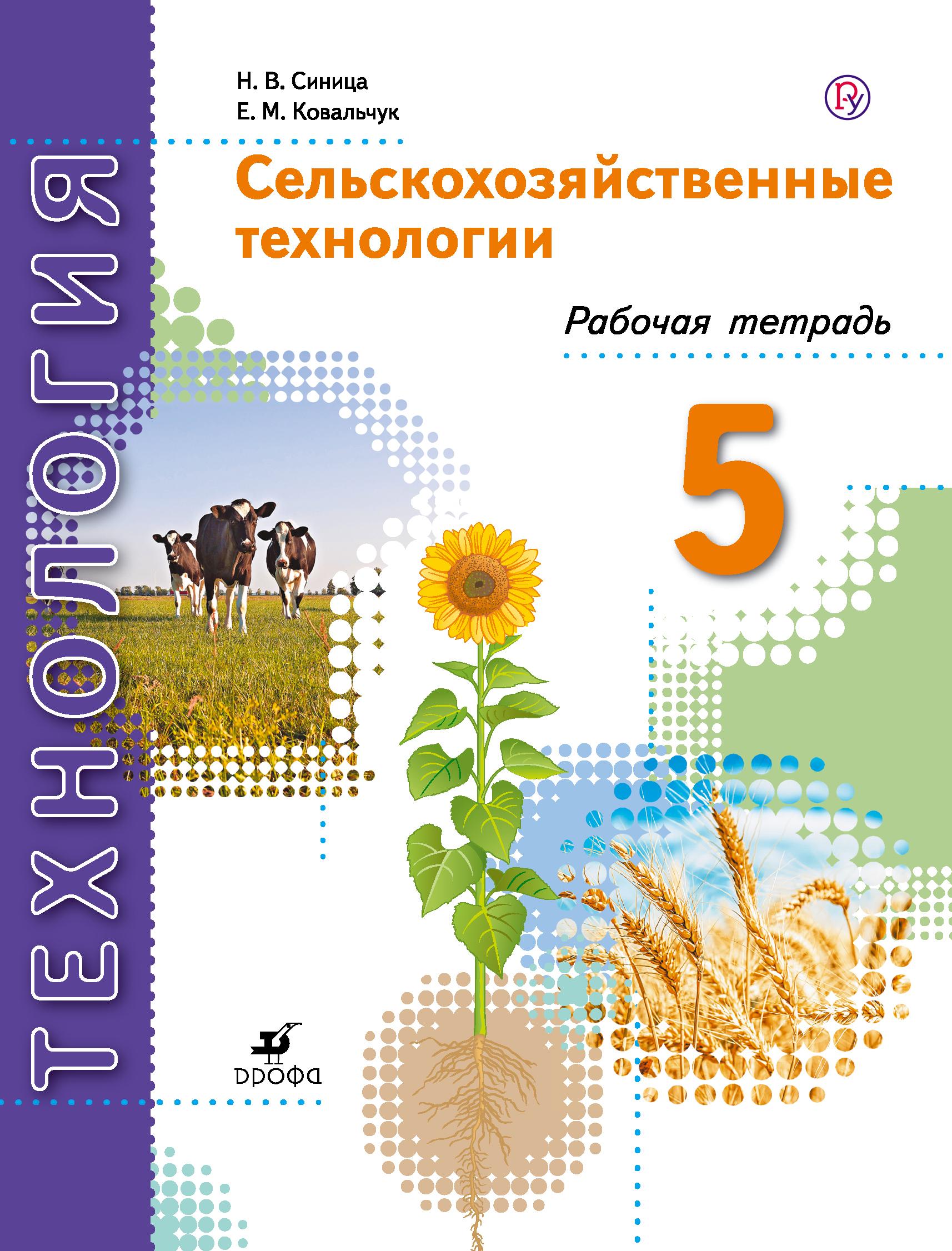Синица Н.В., Ковальчук Е.М. Сельскохозяйственные технологии. 5 класс. Рабочая тетрадь.