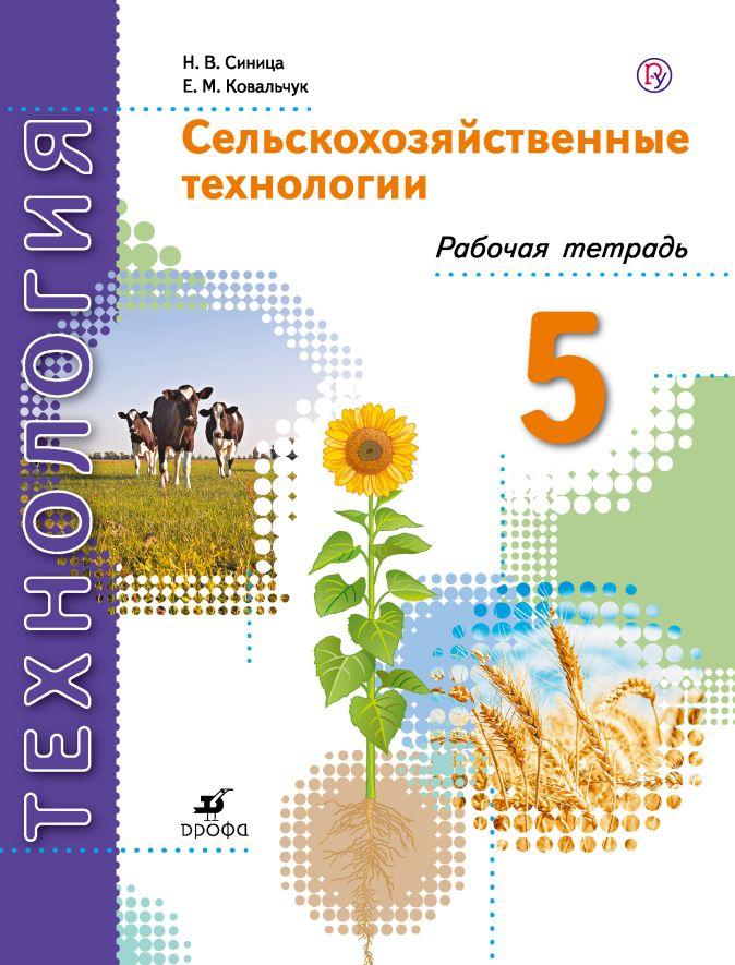 Сельскохозяйственные технологии. 5 класс. Рабочая тетрадь. Синица Н.В., Ковальчук Е.М.