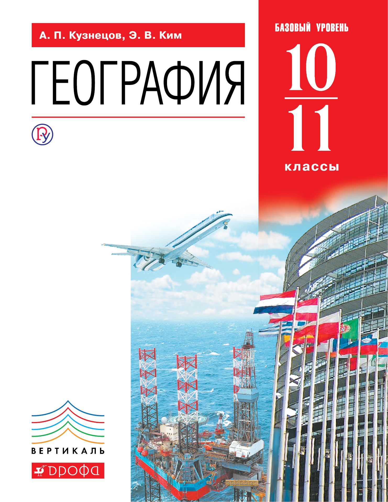 География мира.10-11кл.Базовый уровень. Учебник. ВЕРТИКАЛЬ