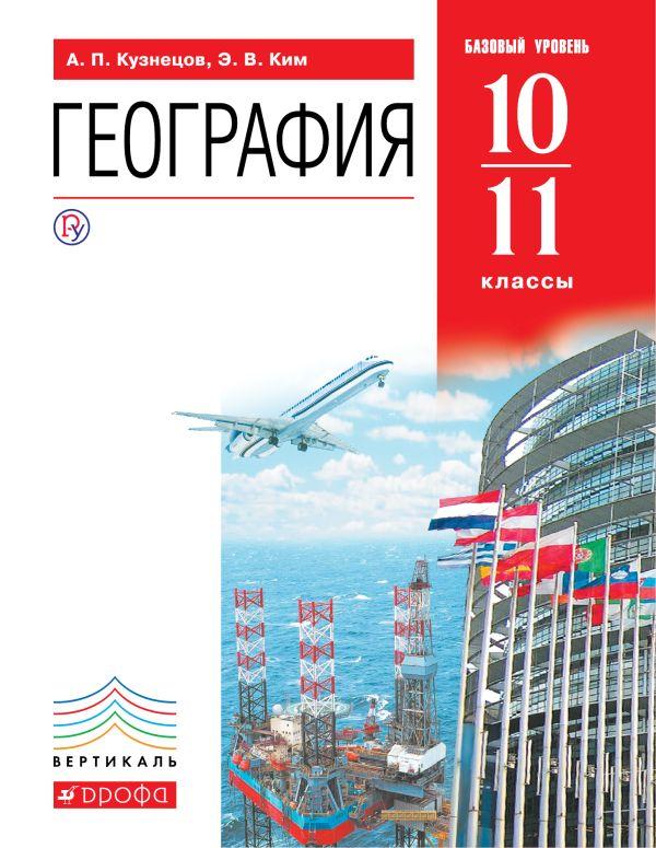 География мира.10-11кл.Базовый уровень. Учебник. ВЕРТИКАЛЬ Ким Э.В., Кузнецов А.П.