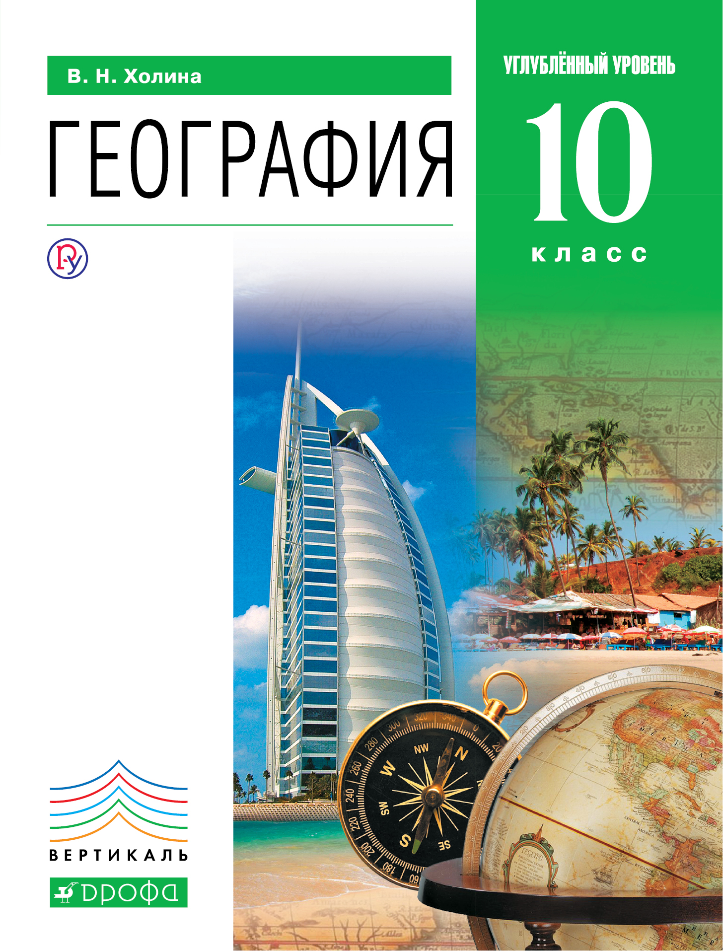 География.Углуб.ур.10кл.Учебник.ВЕРТИКАЛЬ