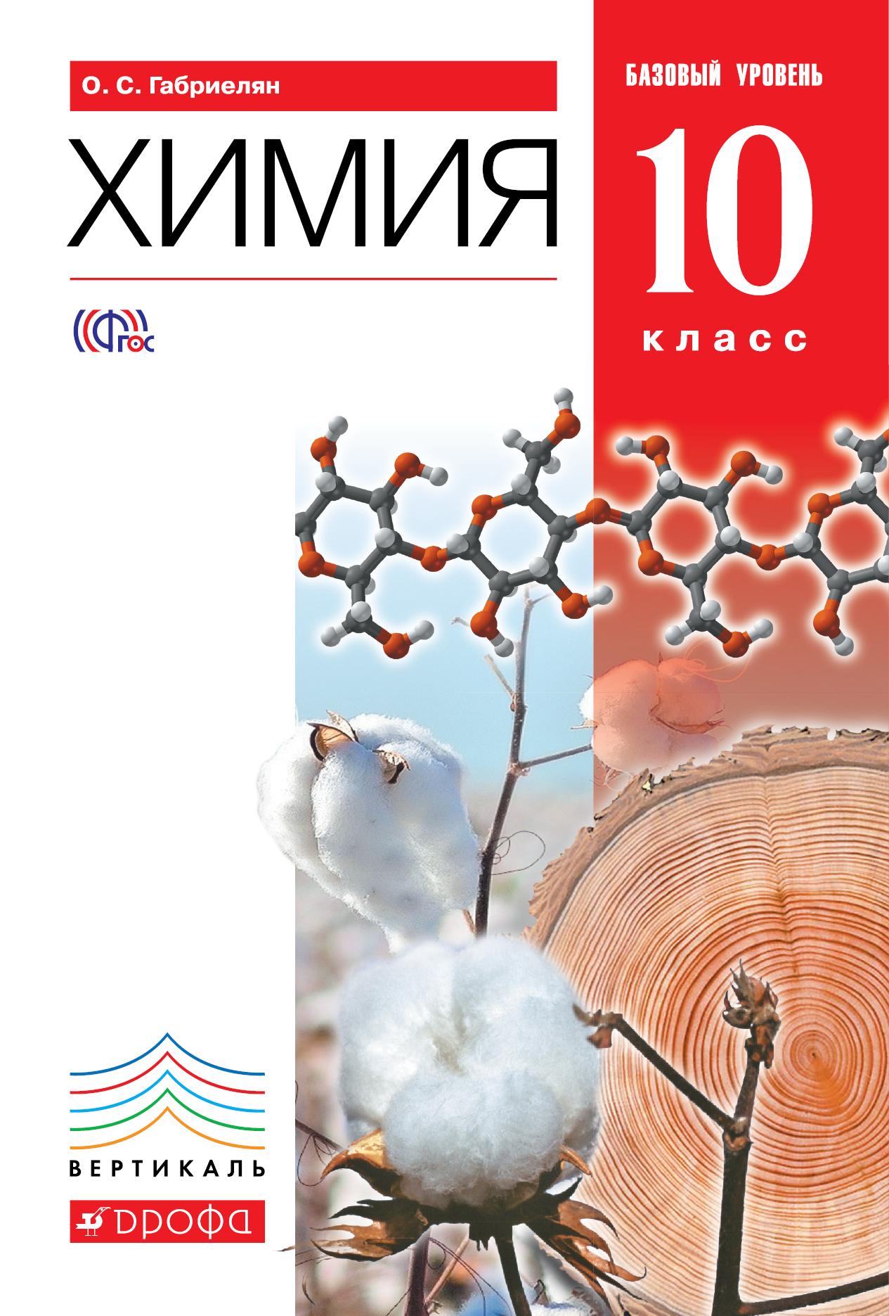Габриелян О.С. Химия. Базовый уровень. 10 класс. Учебник о с габриелян химия 8 класс