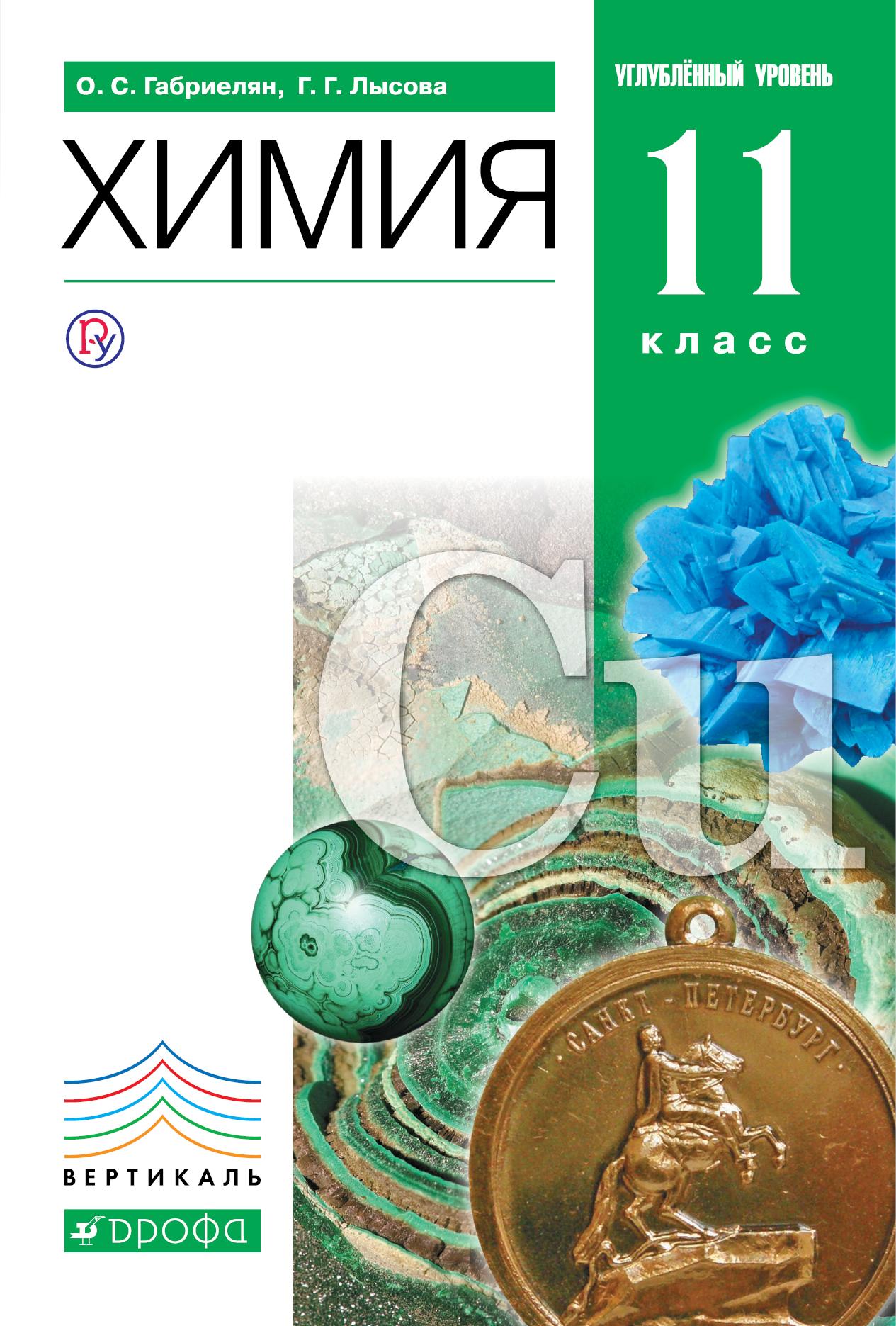 Габриелян О.С. Химия. 11 класс. Учебник. Углубленный уровень о с габриелян химия 8 класс