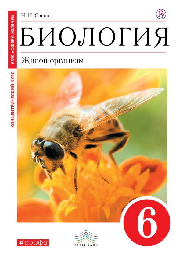 Биология. 6 кл. Живой организм. Учебник (Красный). ВЕРТИКАЛЬ Сонин Н.И.