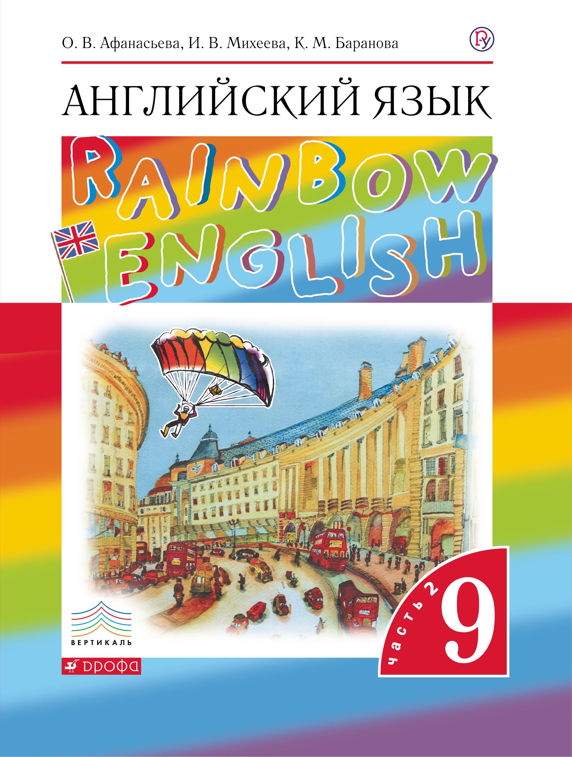 Английский язык. 9 класс. Учебник в 2-х частях. Часть 2